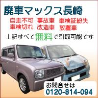 長崎で車を処分するなら、廃車マックス長崎へ