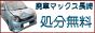 廃車マックス長崎